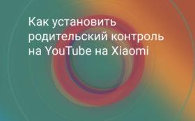 Как установить родительский контроль над приложением YouTube на Xiaomi