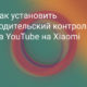 Как установить родительский контроль на YouTube на Xiaomi (Redmi)