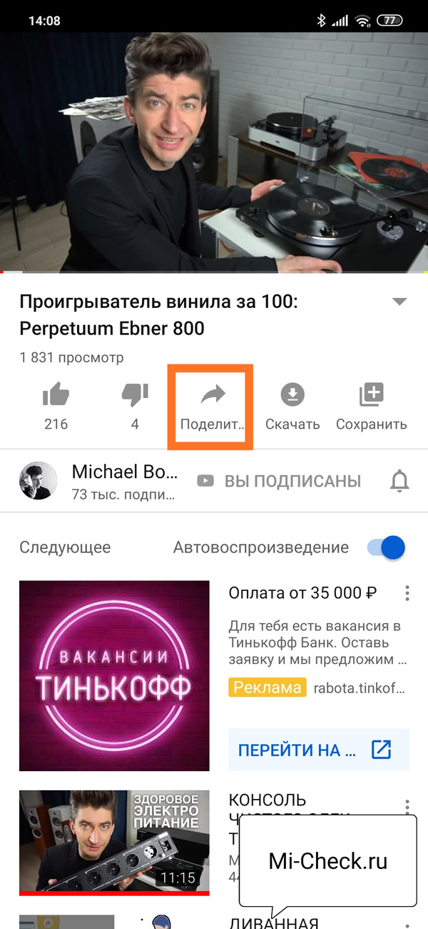 Кнопка Поделиться в приложении YouTube на Xiaomi