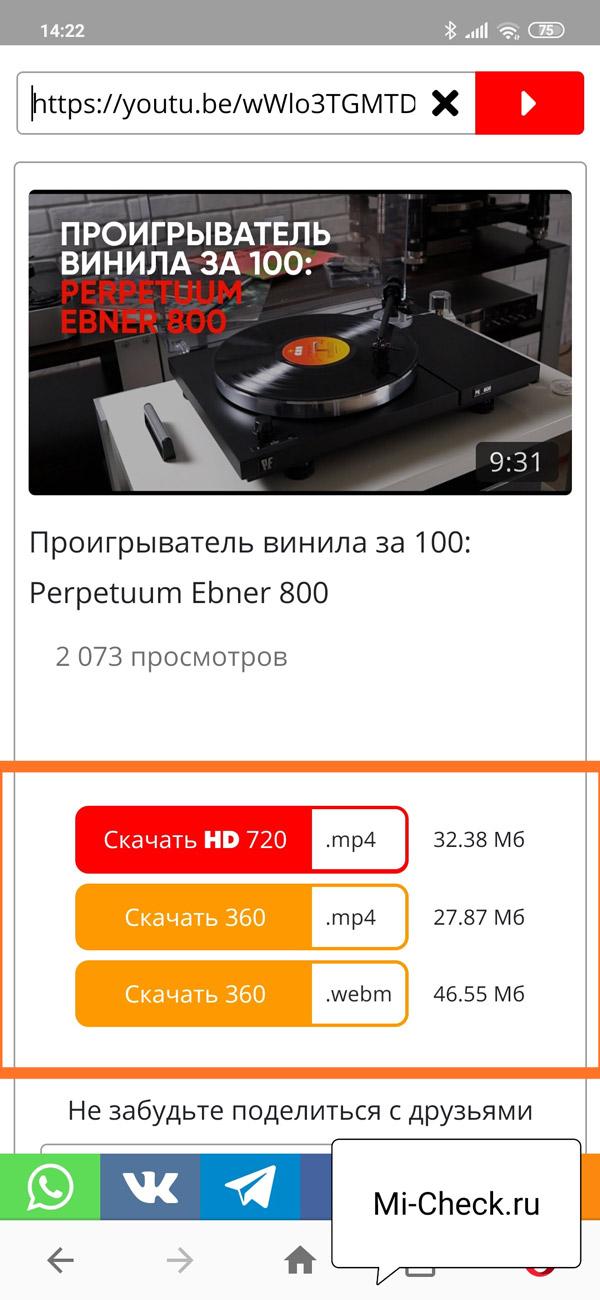 Варианты сохранения YouTube видео с помощью сайта 220youtube в память Xiaomi