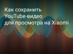 Как сохранить YouTube-видео для просмотра на Xiaomi (Redmi) без необходимости установки дополнительных приложений