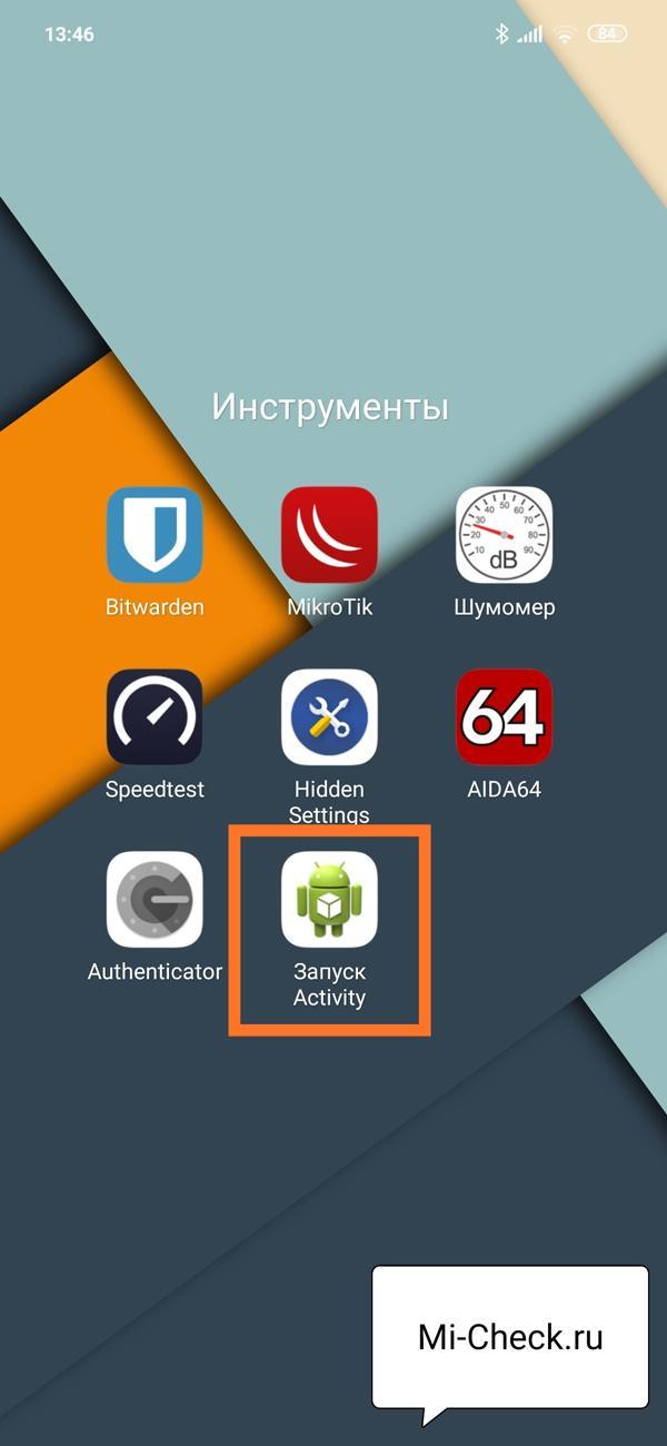 Запуск приложения Activity Launcher на Xiaomi