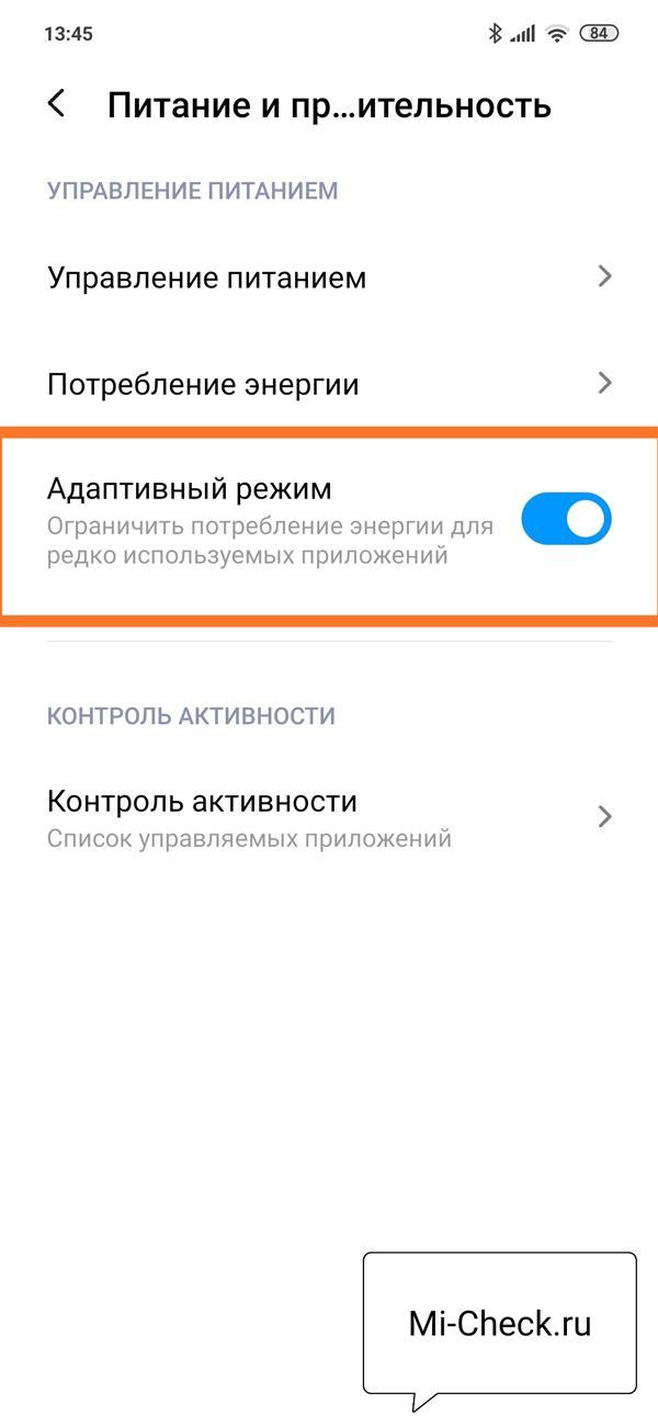 Адаптивный режим в MIUI 11 на Xiaomi