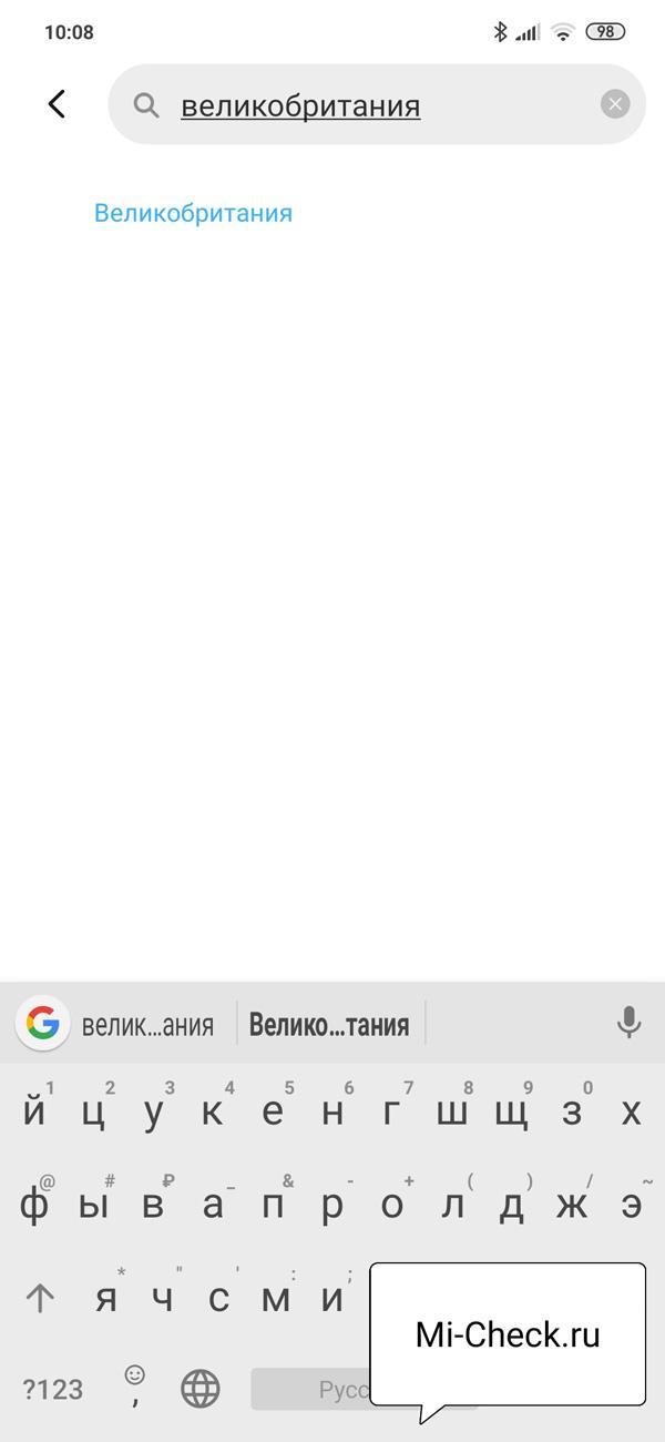 Выбор региона Великобритания для отключения рекламы в MIUI 11 на Xiaomi