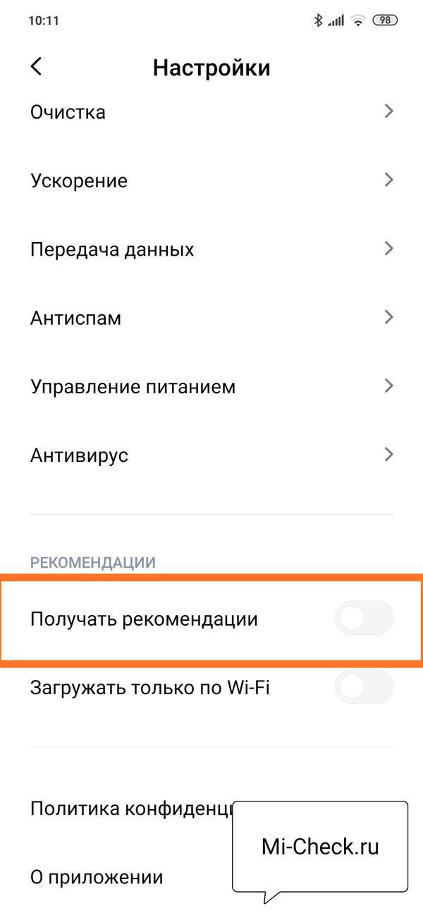 Отключение рекламы в приложении безопасность в MIUI 11 на Xiaomi