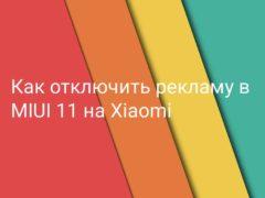 Как отключить рекламу в MIUI 11 на Xiaomi (Redmi)