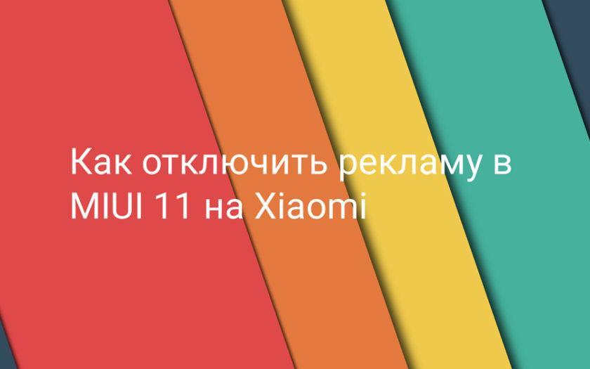 Как отключить рекламу в MIUI 11 на Xiaomi
