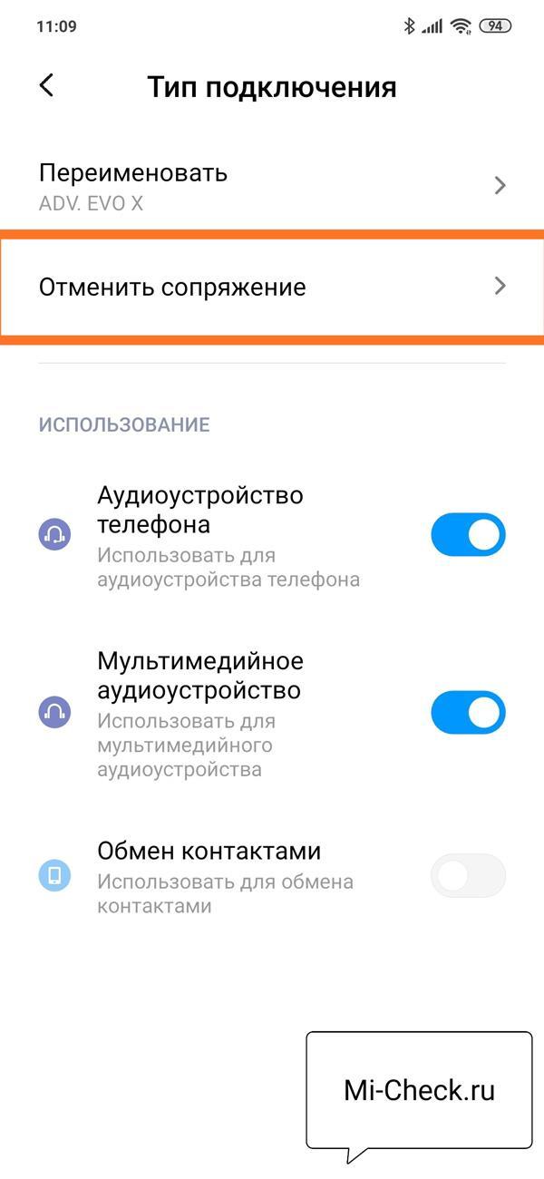 Кнопка отмены сопряжения с Bluetooth наушниками на Xiaomi