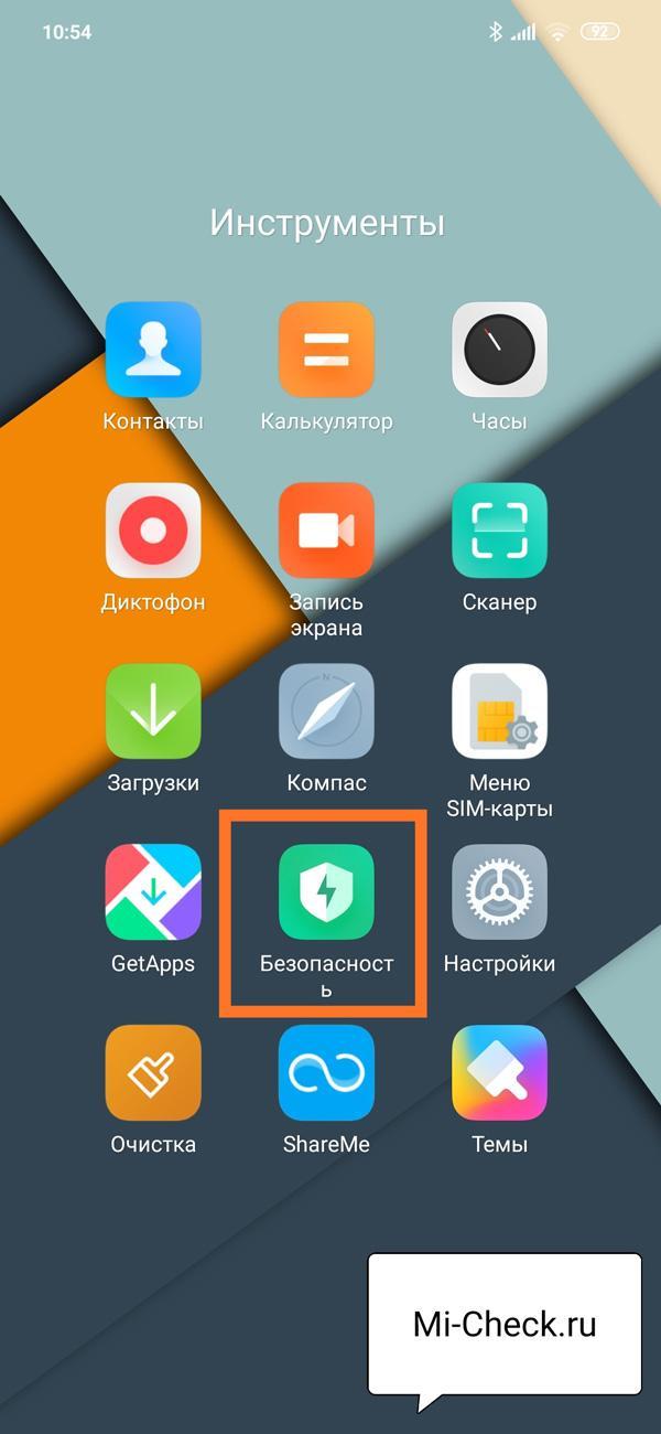 Запуск приложения Безопасность на Xiaomi
