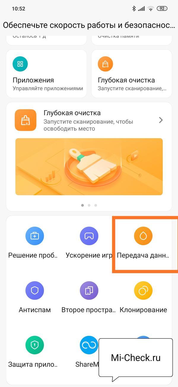 Вход в настройки ограничения передачи данных в MIUI 11 на Xiaomi
