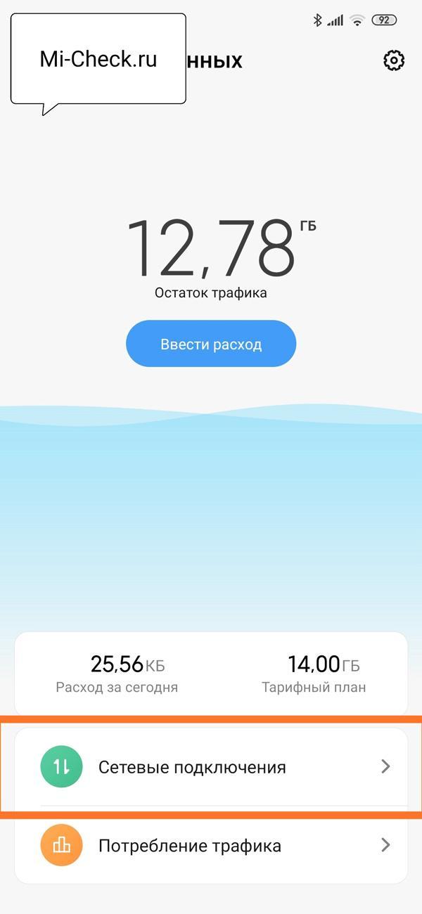 Вход в настройки сетевого подключения приложений в MIUI 11 на Xiaomi