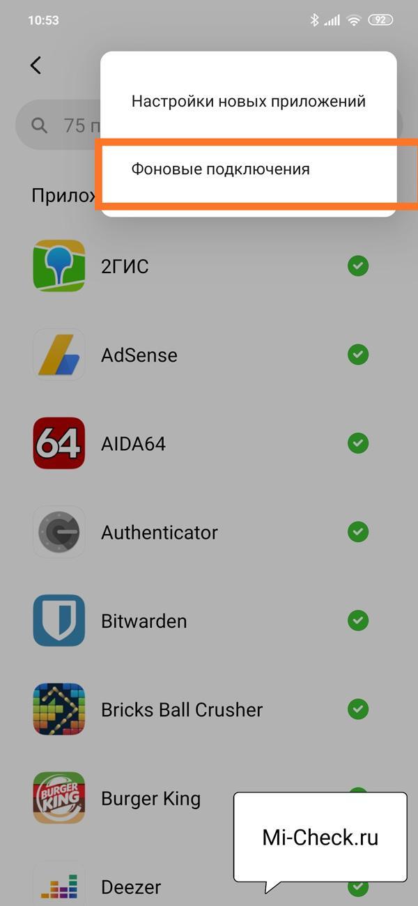 Вызов списка приложений, использующих фоновое подключение к интернет в MIUI 11 на Xiaomi