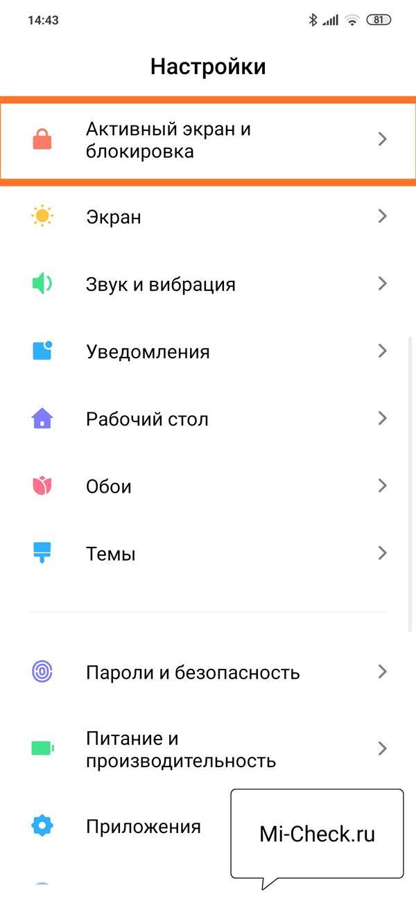 Активный экран и блокировка в MIUI 11 на Xiaomi