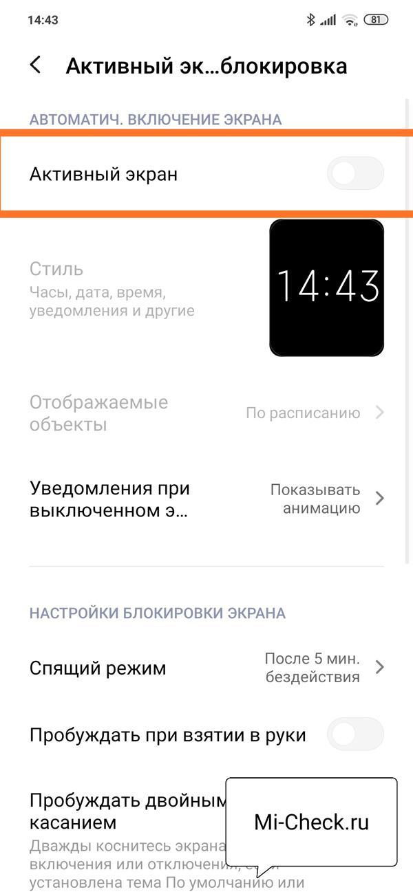 Отключение функции Активный Экран в MIUI 11 на Xiaomi