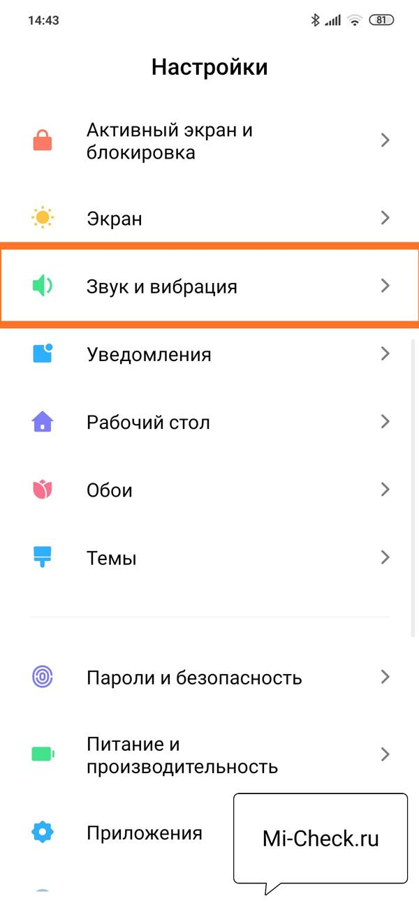 Меню Звук и Вибрация на Xiaomi