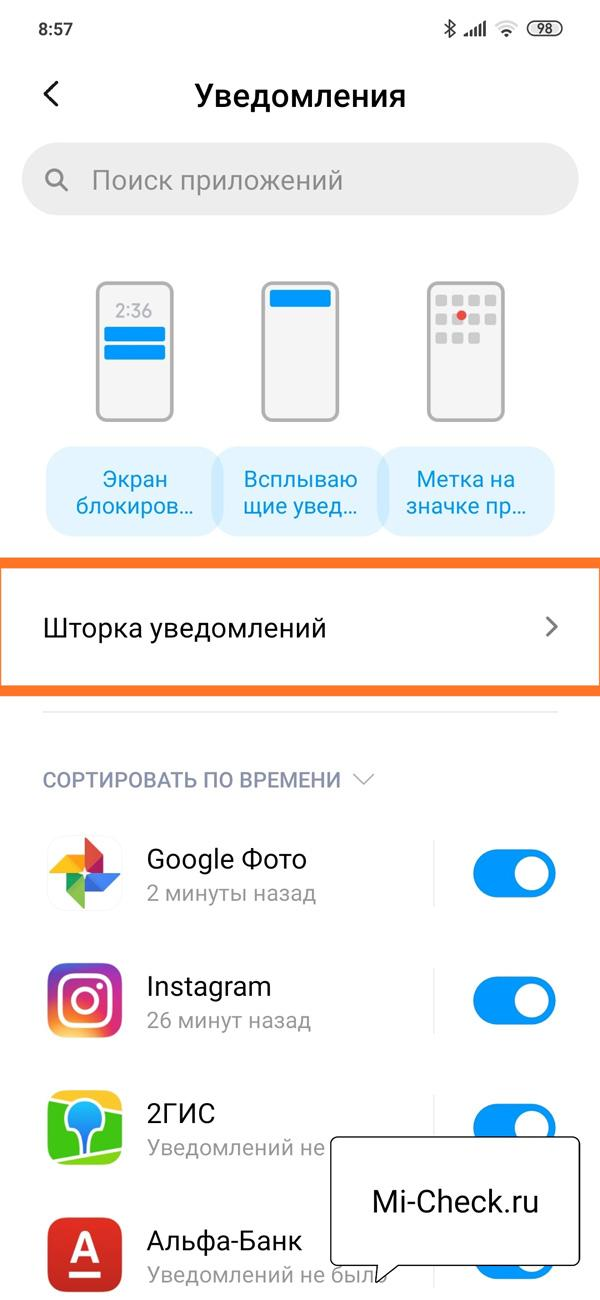 Раздел Шторка Уведомлений на Xiaomi