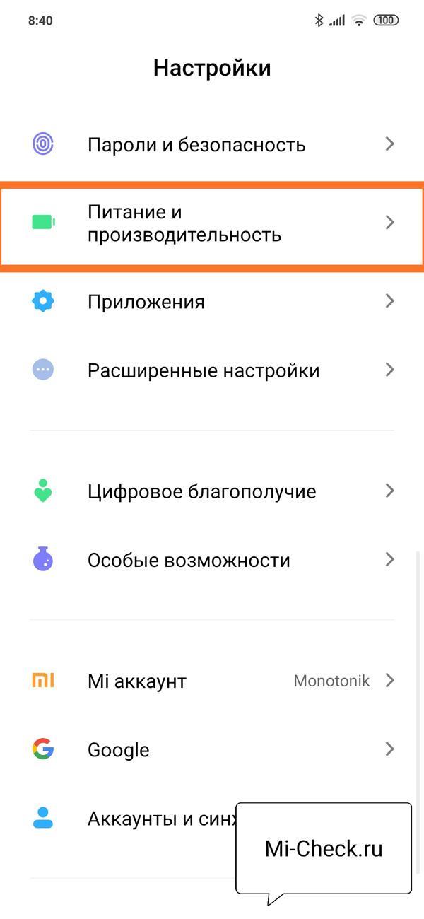Раздел Питание и Производительность в MIUI 11 на Xiaomi