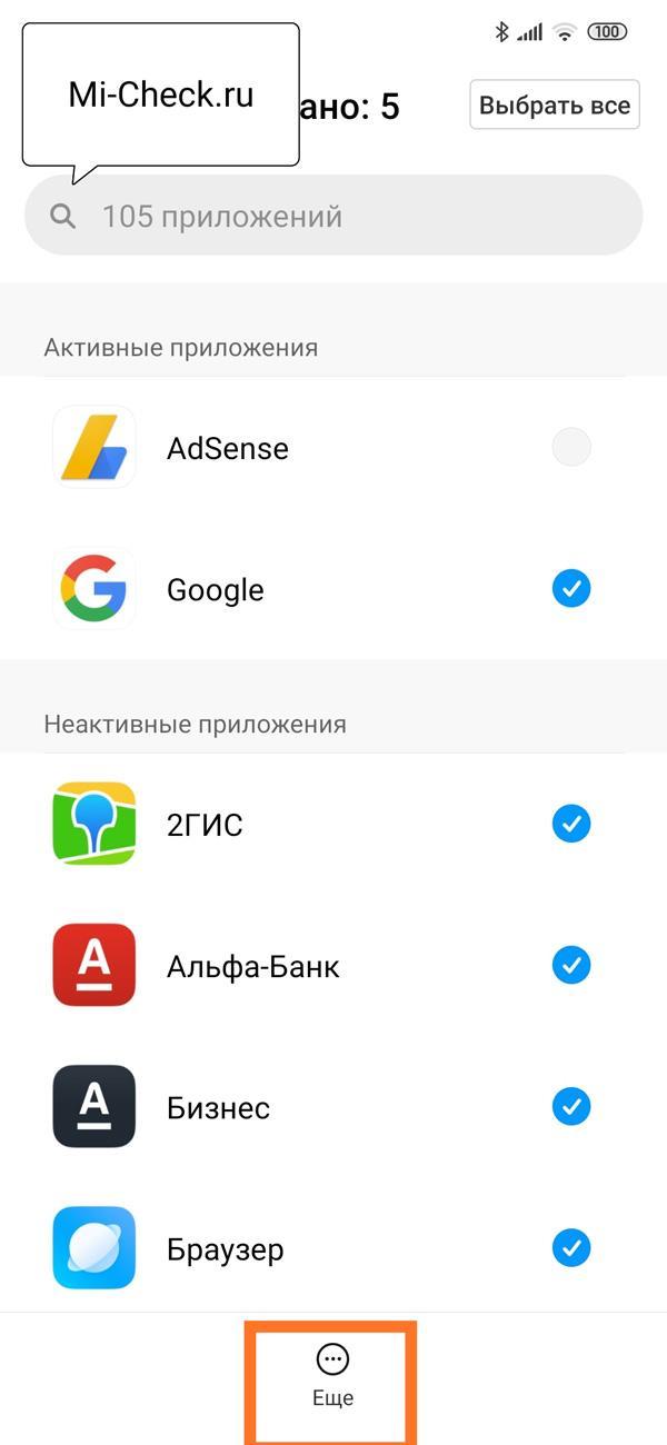 Выбор прожорливых приложений для ограничения питания на Xiaomi