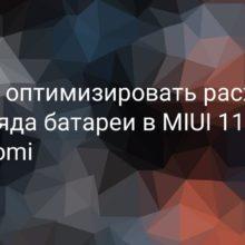 Как ограничить потребление заряда батареи приложениям в MIUI 11 на Xiaomi (Redmi)
