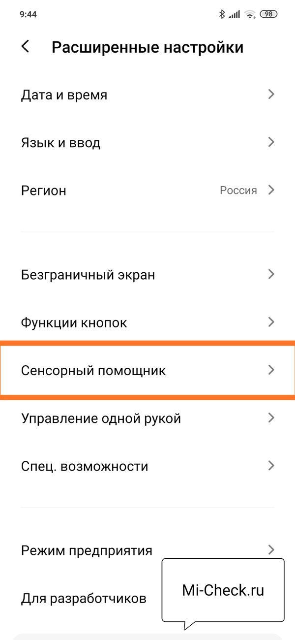 Сенсорный помощник в MIUI 11 на Xiaomi