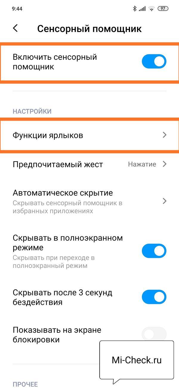 Активация помощника и выбор функции ярлыков на Xiaomi