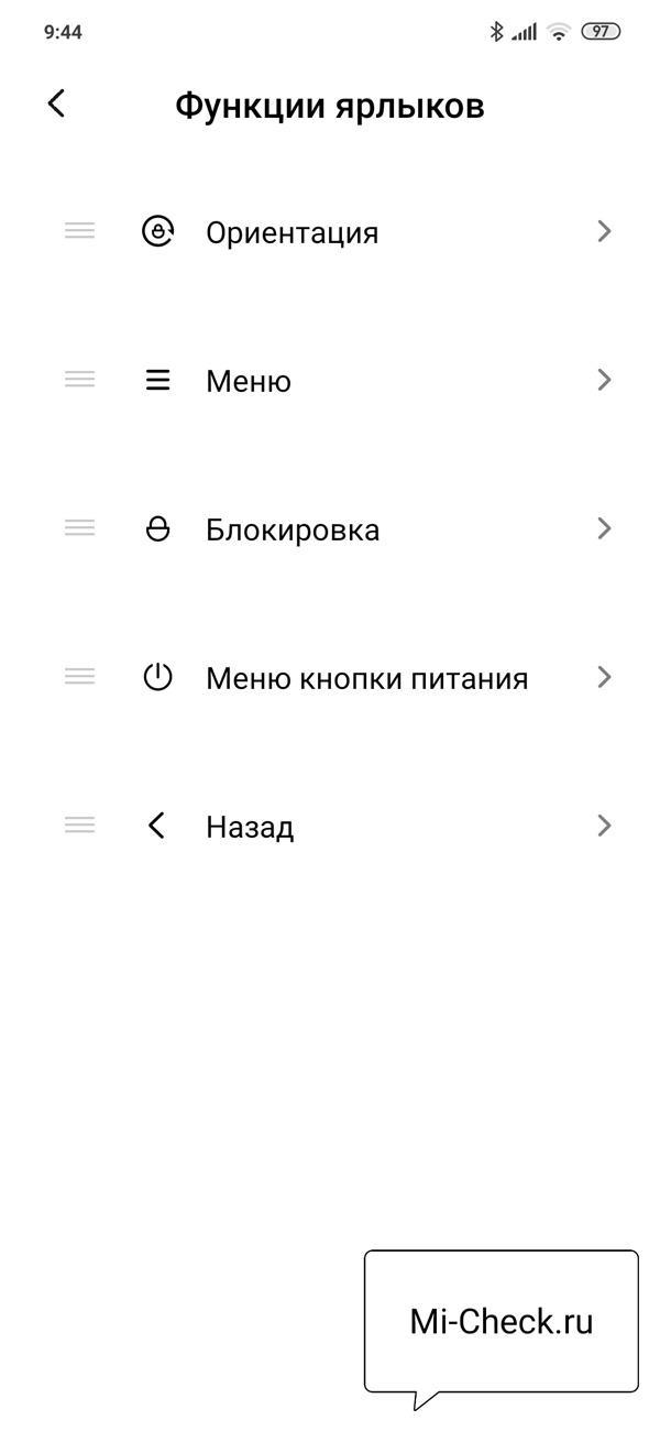 Назначение кнопок сенсорного помощника на Xiaomi