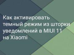 Как включить тёмный режим из быстрого меню в шторке уведомлений в MIUI 11 на Xiaomi (Redmi)