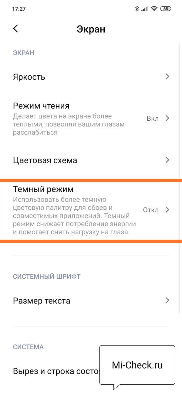 Выбор раздела тёмный режим в MIUI 11 на Xiaomi