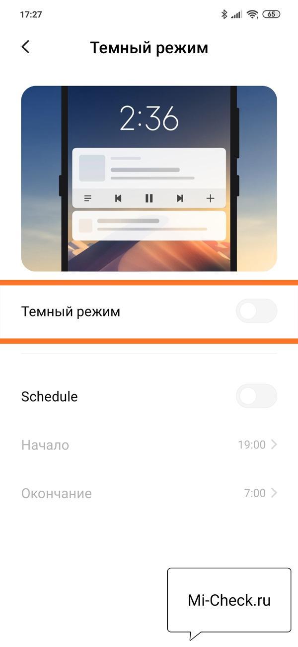 Переключатель включения тёмного режима в MIUI 11 на Xiaomi