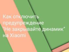 Как отключить предупреждение «Не закрывайте динамик» на Xiaomi (Redmi)