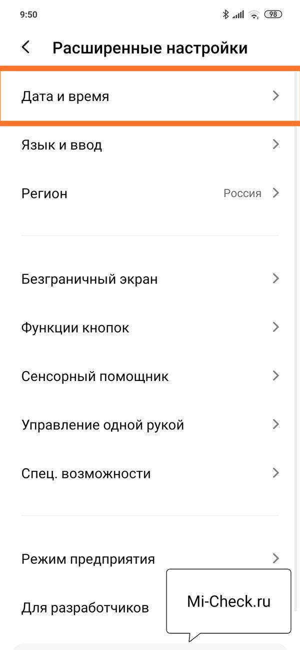 Дата и Время в прошивке MIUI 11 на Xiaomi