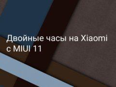 Как включить двойные часы на Xiaomi (Redmi) с прошивкой MIUI 11