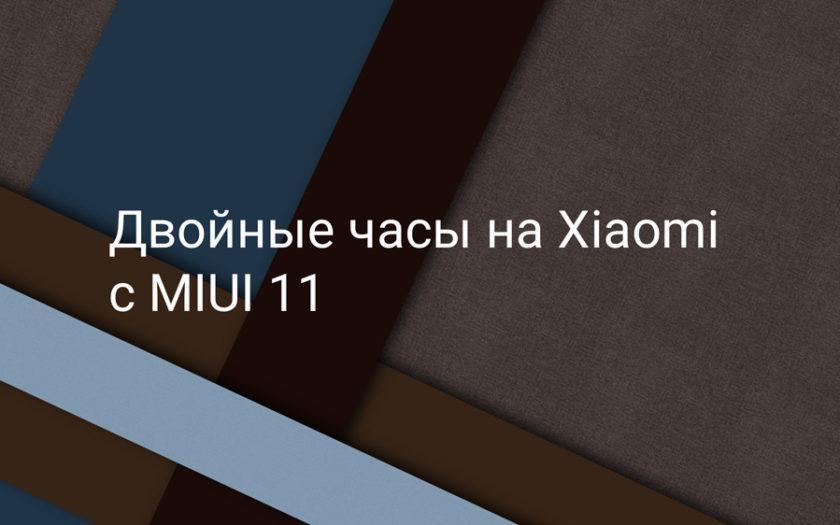 Двойные часы на Xiaomi с прошивкой MIUI 11