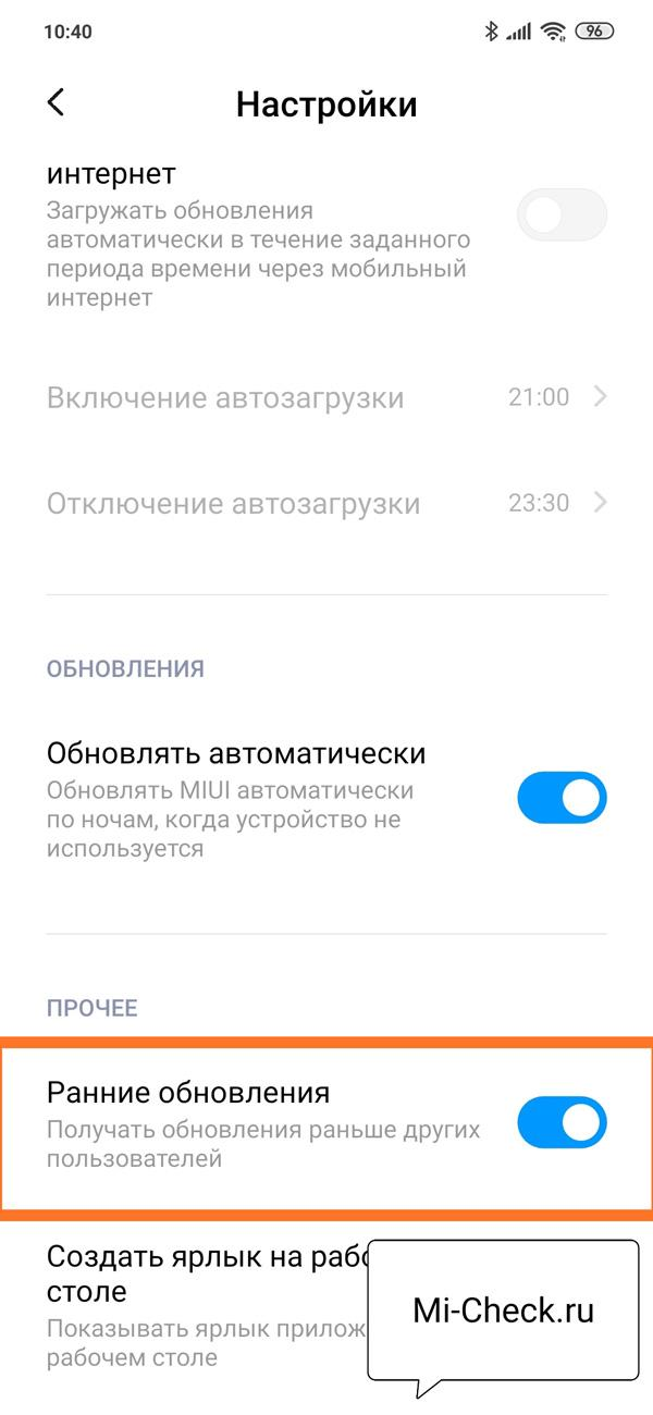 Активация Ранних Обновлений прошивки на Xiaomi