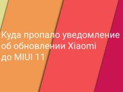 Куда пропало уведомление об обновлении до MIUI 11 на Xiaomi (Redmi)?