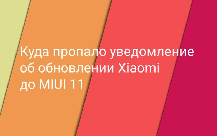 Куда пропало уведомление об обновлении Xiaomi до MIUI 11