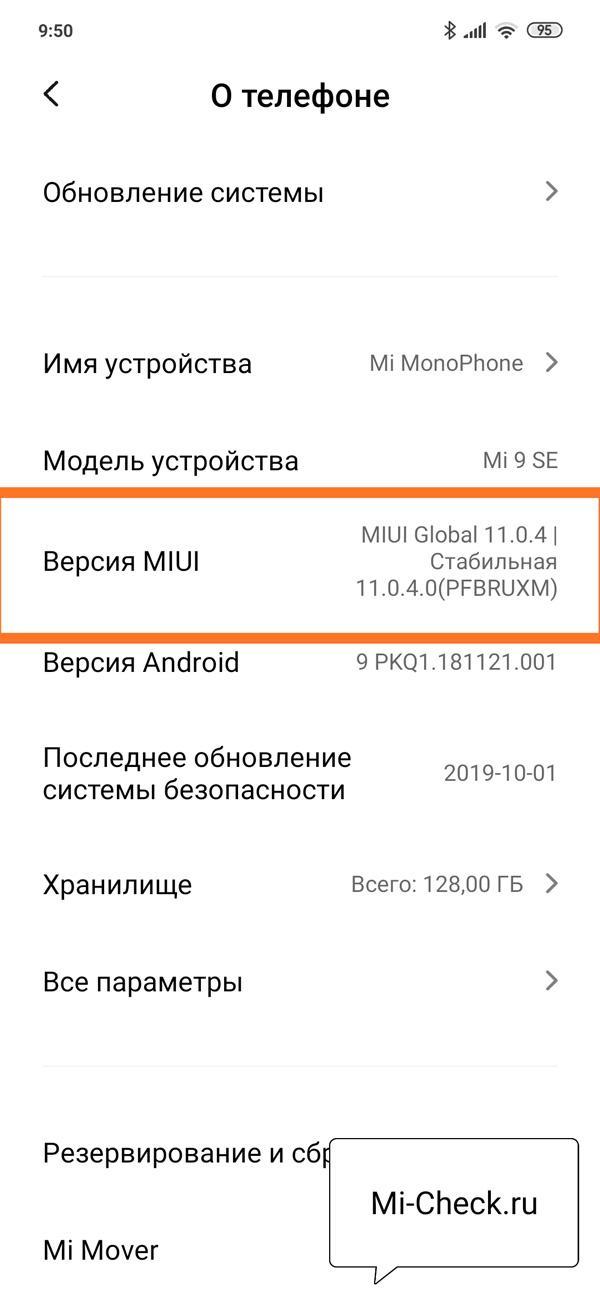 8 раз нажать на строку Версия MIUI для разблокировки режима Для Разработчиков в MIUI 11 на Xiaomi