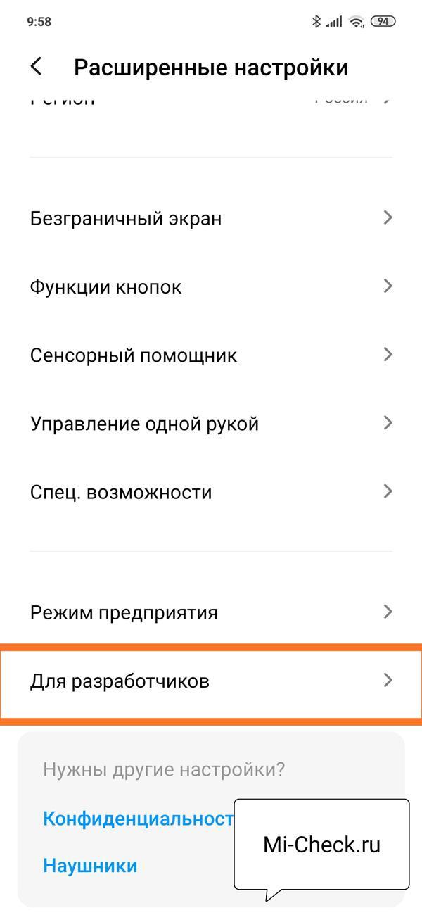 Раздел Для Разработчиков в MIUI 11 на Xiaomi