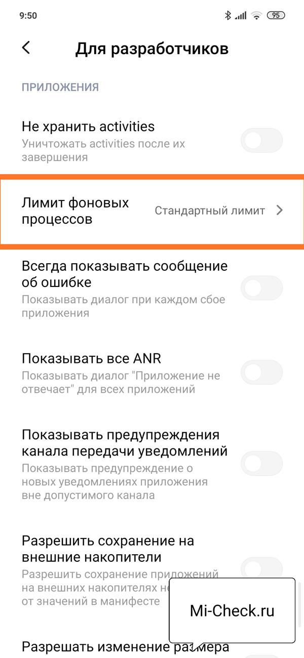 Меню Лимит Фоновых Процессов в разделе Для Разработчиков в MIUI 11 на Xiaomi