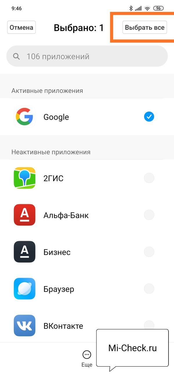 Выбрать все приложения в MIUI 11 на Xiaomi