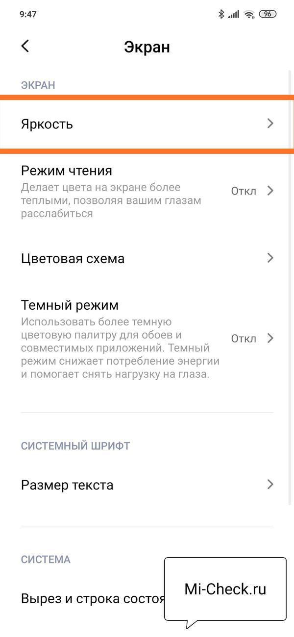 Выбор настройки Яркость в MIUI 11 на Xiaomi
