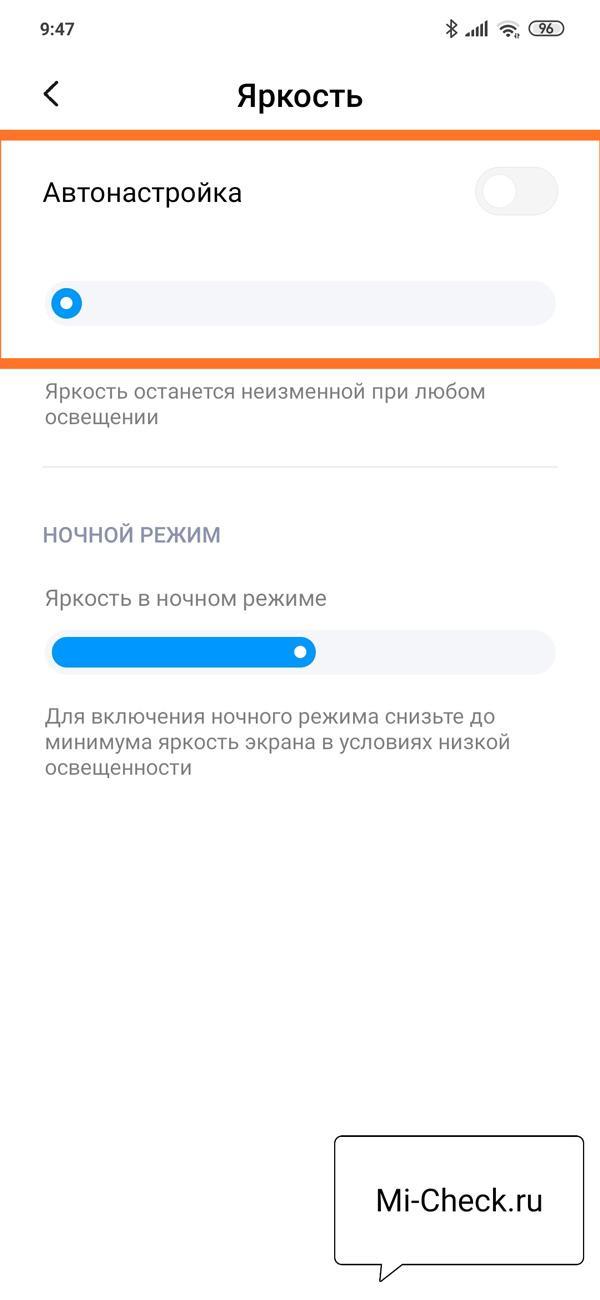 Отключение автонастройки яркости в MIUI 11 на Xiaomi