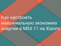 Как настроить максимальную экономию энергии батареи в MIUI 11 на Xiaomi (Redmi)