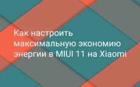 Как настроить экстремальный режим экономии энергии в MIUI 11 на Xiaomi