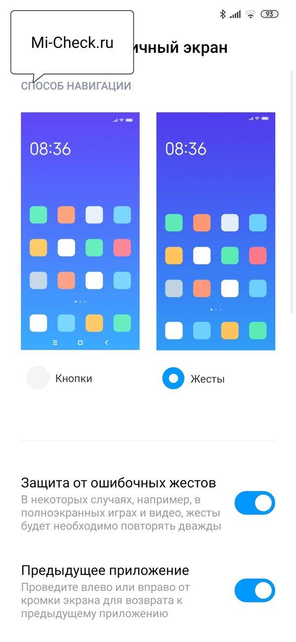 Выбор режима управления жестами навигации в MIUI 11 на Xiaomi