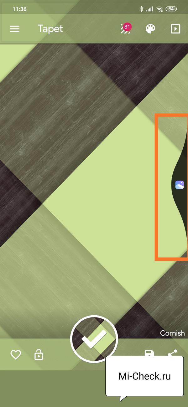 Свайп от края экрана к центру для быстрого переключения между приложениями в MIUI 11