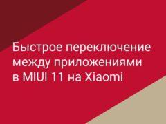 Как использовать быстрое переключение между приложениями в MIUI 11 на Xiaomi (Redmi)