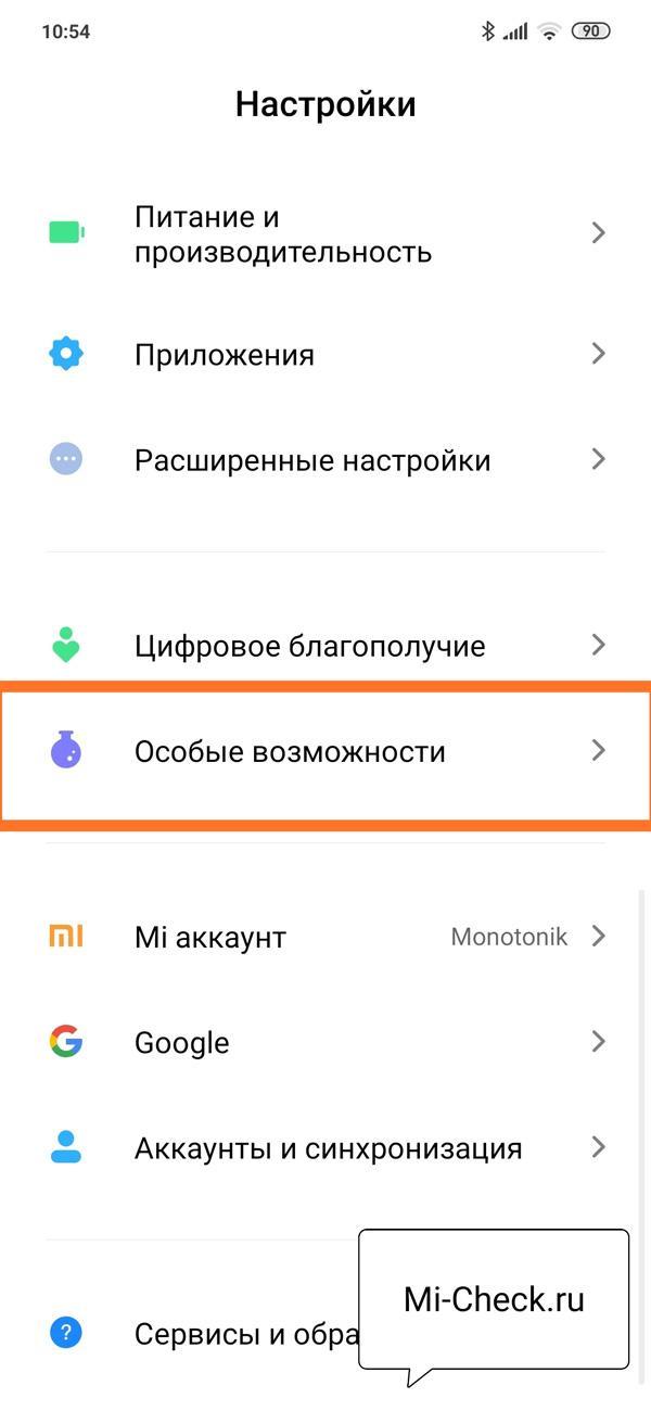 Особые возможности в MIUI 11 на Xiaomi