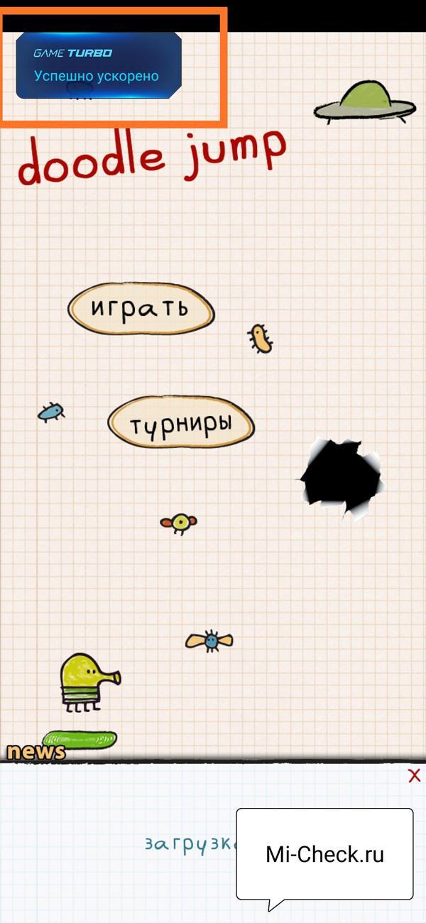 Иконка Game Turbo показывающая, что игра ускорена на Xiaomi