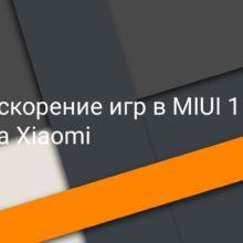 Новая функция для геймеров в MIUI 11 – ускорение игр на Xiaomi (Redmi)